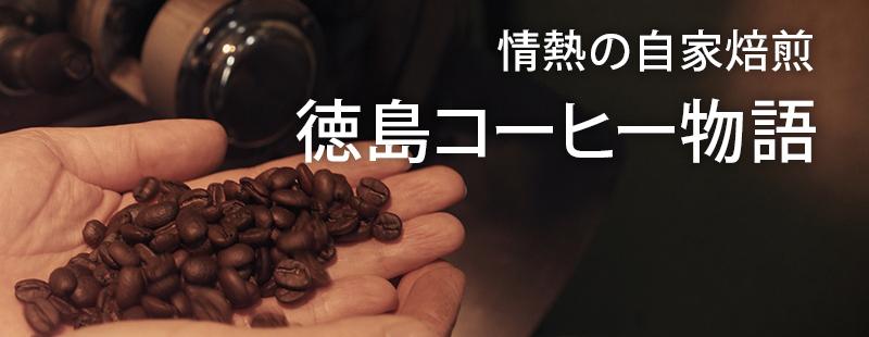 徳島コーヒー物語 情熱のロースターたち